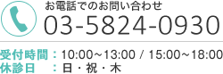 03-5824-0930